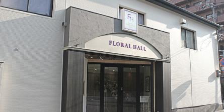 お葬式のフローラルホール城東会館
