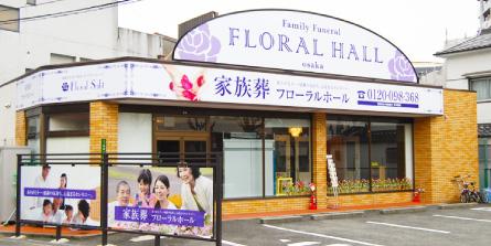 お葬式のフローラルホール東淀川会館