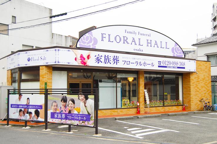 家族葬フローラルホール東淀川会館 外観