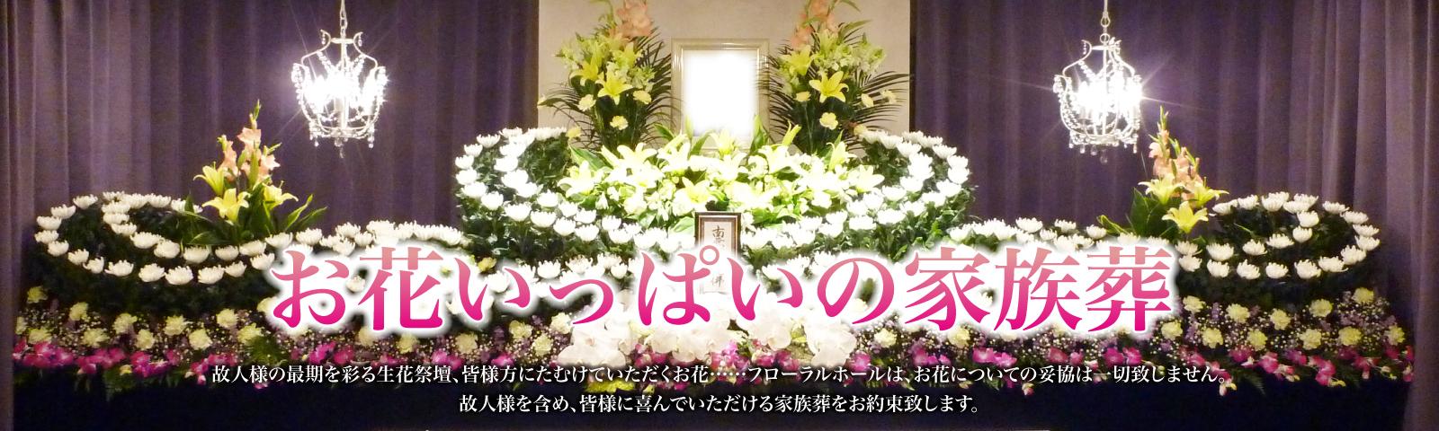お花いっぱいの家族葬