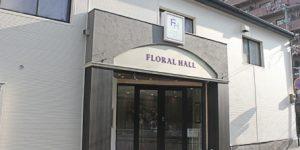 フローラルホール城東会館